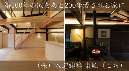 石場建て伝統構法、和風モダンの木の家、木造専門の建築家/東風